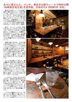 久々に奥さんと、ランチ。東京文化財ウィークで特別公開「山﨑家住宅主家」を見学後、渋谷の「LA COCORICO 渋谷」
