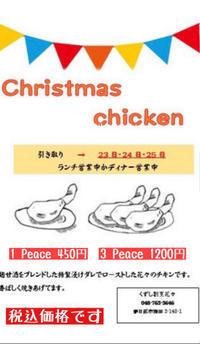 クリスマスチキン【完売御礼】 - くずし割烹 花々女将通信