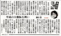 平成の大判振る舞い鎌田慧/本音のコラム東京新聞 - 瀬戸の風