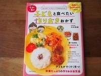 新刊『子どもと食べたい作りおきおかず』 - 子どもと楽しむ食時間
