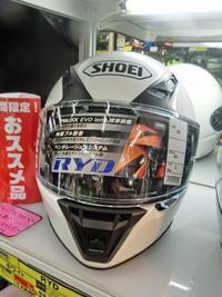新型ヘルメット、ショウエイのRYD - 某の雑記帳
