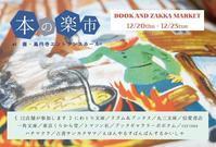 【12/20〜25】本の楽市@座・高円寺 に出店します! - curiousからのおしらせ