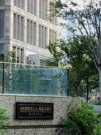 東京そぞろ歩き・日比谷:シン・ゴジラ像 - 日本庭園的生活