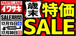 2018イワサキ歳末特価SALE開催! - パーツランドイワサキ高松店&高知店&松山店