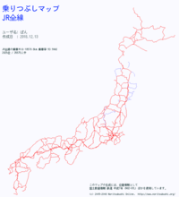 JR乗りつぶしマップ(踏破率93.90%) - 孤独中高年アスペルガーの人生奮闘記