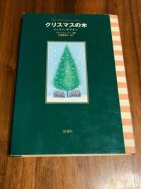 pecoraの本棚『クリスマスの木』 - 海の古書店