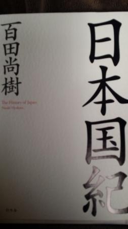 読書シリーズ百田尚樹著『日本国紀』 - 井上登の70代人生論 ~ 仕事・地域・家庭・個人、4つのバランス人生を送るために