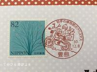 クリスマスカード第2弾 切手の博物館のクリスマス小型印 - てのひら書びより