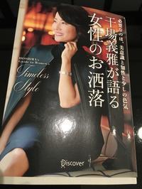 ファッション本とmy style - My style