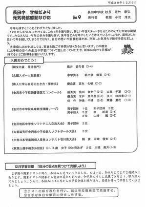 長田中学校だより No9 - 金沢市戸板公民館ブログ