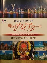 """ぱしふぃっくびいなすアジアクルーズ  """"Adventure to Exciting Asia"""" - my gallery-2"""