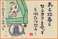 AIとシグナル - 蒼月の絵手紙 ex