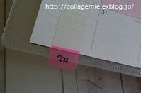 開けたいページには2秒でアクセス - 自分カルテRで思考の整理を~整理収納レッスン in 三重