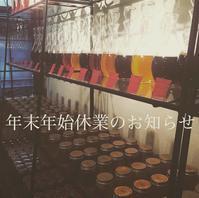 年末年始休業のお知らせ - 蜂蜜専門店ドラート (ドラートスタッフブログ)