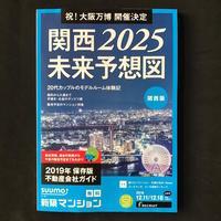 [WORKS]SUUMO新築マンション 関西2025 未来予想図 - 机の上で旅をしよう(マップデザイン研究室ブログ)