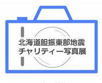 災12月13日(木)6584 - from our Diary. MASH  「写真は楽しく!」