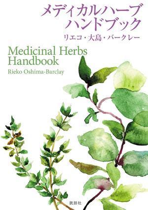 """『メディカルハーブハンドブック』1月に販売が決まりました! - 英国メディカルハーバリスト&アロマセラピストのブログ""""Herbal Healing 別館"""""""