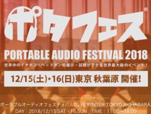 【ポタフェス2018 WINTER TOKYO AKIHABARA】特別販売を行うケーブルリストを公開です! - Musix Cables WAGNUS. Label blog