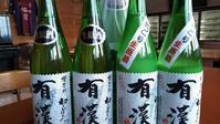 芳烈酒造「初しぼり有漢」入荷 - 酒屋 醤 Cafe Hishio