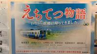 【ローカル線人気】 - たっちゃん!ふり~すたいる?ふっとぼ~る。  フットサル 個人参加フットサル 石川県