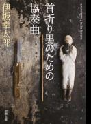 「首折り男のための協奏曲」伊坂幸太郎 - のりのり27