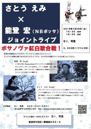 1月・2月特選ライブ - かたこるでおんノート