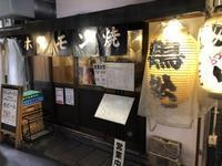 美味しいホルモン食べてきました「鶴松」@新橋☆ - ∞ しあわせノート ∞