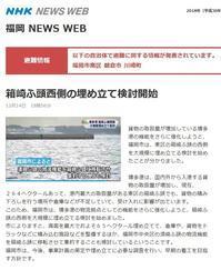 箱崎ふ頭西側の埋め立て検討開始 - なんじゃろ集 福岡
