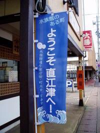 上越市立水族博物館「うみがたり」。 - 馬耳Tong Poo