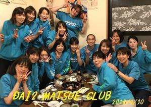 おばさん的排球道 ~第二松江クラブのブログだよっ!~