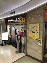 名代ラーメン亭 - 福岡の美味しい楽しい食べ歩き日記