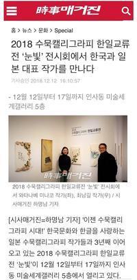 2018水墨カリグラフィー韓日交流展がネットニュースに^ ^ - ナリナリの好きな仁寺洞