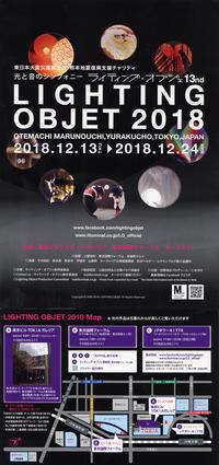 ライティング・オブジェ 13ndLIGHTING OBJET 2018 - 日々の営み 酒井賢司のイラストレーション倉庫