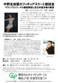 グランプリシリーズ解説と全日本展望 - 中野友加里応援ブログ (Yukari Nakano Fan Blog) :Go, Yukarin!