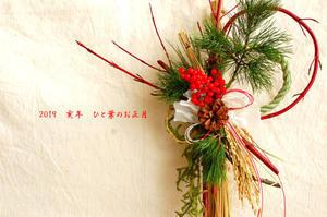 ひと葉さんのお正月飾り -