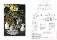 中野由紀子×nara横田順子 硝子と花の二人展 - ゆくり  器と暮らす日々