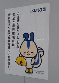 安全くんコレクション34 - ウンノ整体と静岡の夜