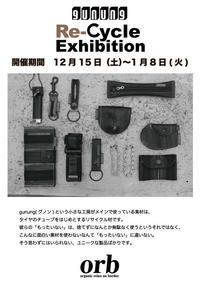 ●明日よりアップサイクル gunungさんの個展が静岡店にて始まります! - orb  Organic Relax no Border