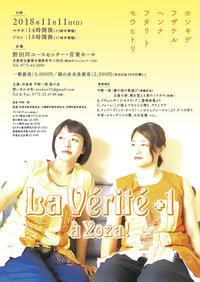 ラ・ヴェリテ+1丹後ツアー、大盛会! - 作曲家・平野一郎のブログ