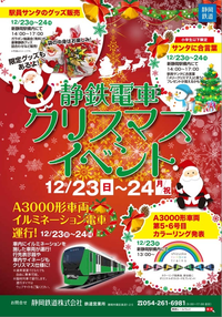 A3000形新色発表!静鉄電車クリスマスイベント♪ - 子どもと暮らしと鉄道と