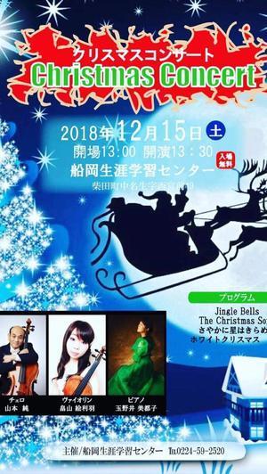 Christmas Concert - Eriha Hatakeyama Official Blog