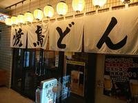 12/3 2018忘年会Vol.1 焼鳥どん西巣鴨店 - 無駄遣いな日々