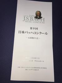 第9回日本バッハコンクール 広島地区大会 エリザベト音楽大学ザビエルホール - レミエ音楽院:広島市のピアノ教室