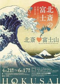 北斎の富士 - Art Museum Flyer Collection