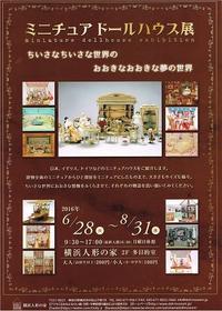 ミニチュアドールハウス展 - Art Museum Flyer Collection