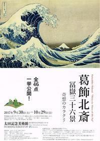 葛飾北斎冨嶽三十六景奇想のカラクリ - Art Museum Flyer Collection