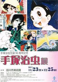 手塚治虫展 - Art Museum Flyer Collection