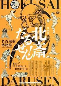 北斎だるせん! - Art Museum Flyer Collection
