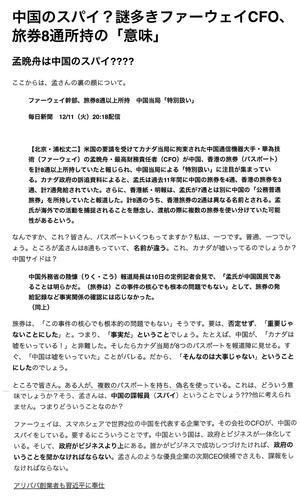 「中国共産党」は国際謀略組織「コミンテルン」の末裔で在ることがはっきりした - あんつぁんの風の吹くまま