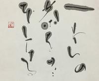 端っこ        「茶」 - 筆文字・商業書道・今日の一文字・書画作品<札幌描き屋工山>